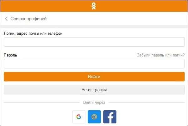 Мобильная версия одноклассники моя страница через логин и